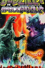 119028_Gojira_VS_Supesugojira_1994.jpg
