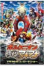 2785476_Pokmon_the_Movie_Volcanion_and_the_Mechanical_Marvel.jpg