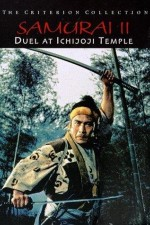 773342_Duel_at_Ichijoji_Temple_1955.jpg